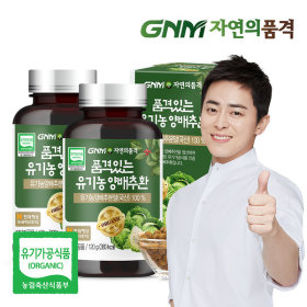 순수한 유기농 양배추환 120g 2병 국산 유기농양배추