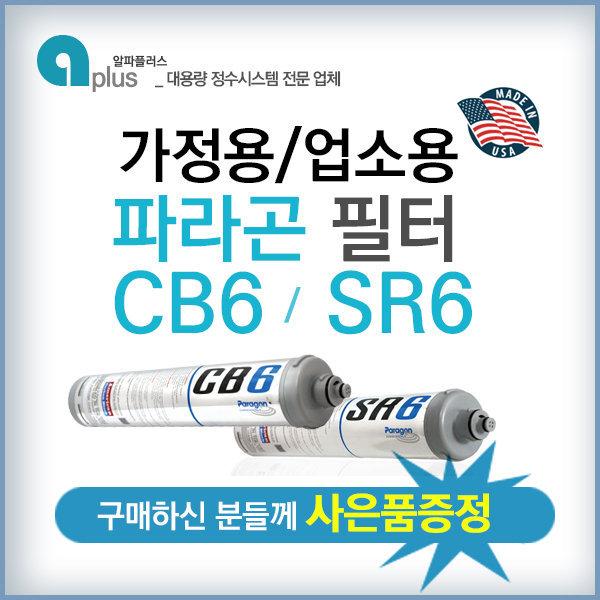 파라곤필터 가정용 업소용 정수필터 CB6/SR6 상품이미지