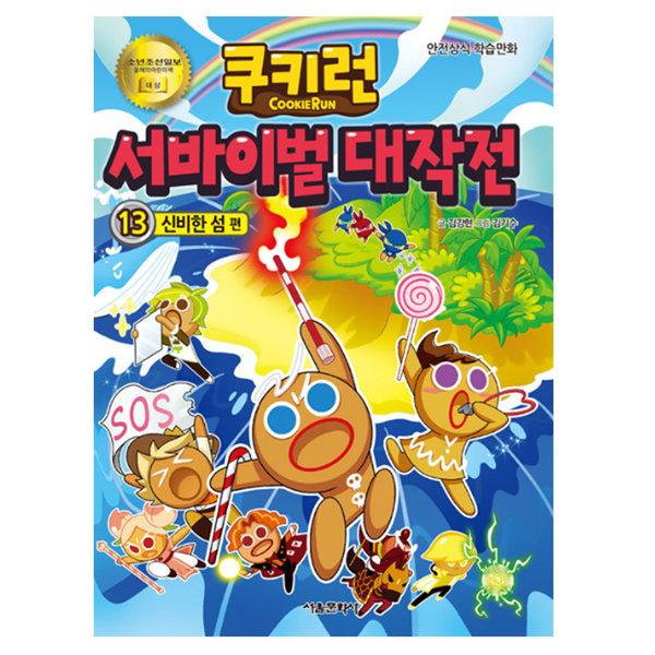 쿠키런 서바이벌 대작전 13 : 신비한 섬 편 /권수별사은품/서울문화사/안전상식 학습만화 상품이미지