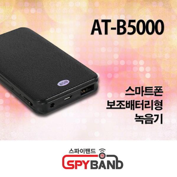 휴대용녹음기 장시간녹음기 증거녹음기 AT-B5000 상품이미지