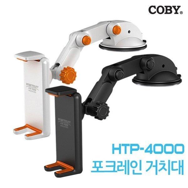 코비 국산 차량용 거치대 HTP-4000 포크레인 거치대 상품이미지
