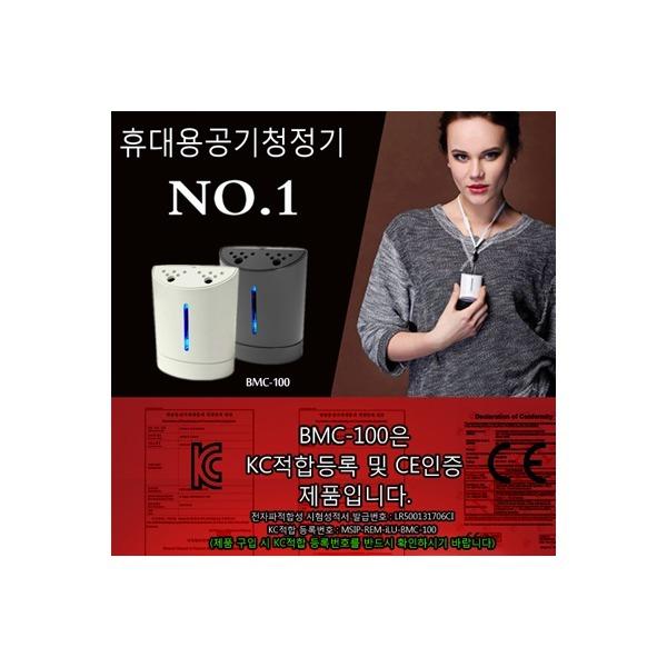 BMC-100/휴대용공기청정기/초미세먼지/KC안전인증 상품이미지