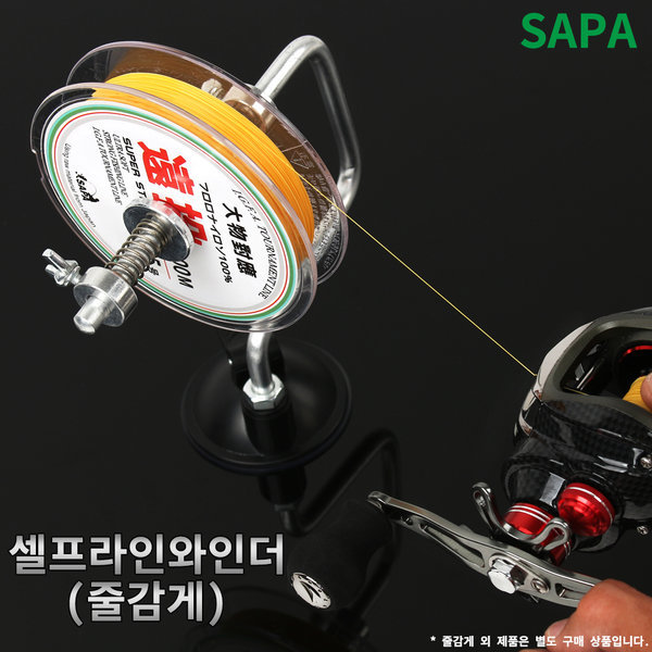 싸파 셀프 라인 와인더(줄감게) /낚시용품/낚시소품/ 상품이미지