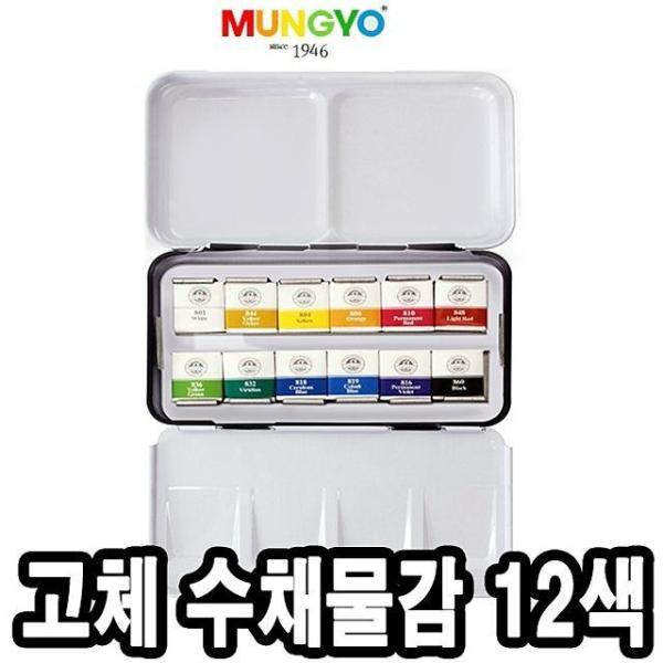 문교고체물감 수채물감 12색 캘리그라피/수채화 - 4 상품이미지