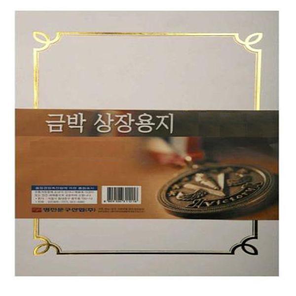 백표지(마분지) 상장용지 금박A4 (150gx100매) A형 상품이미지