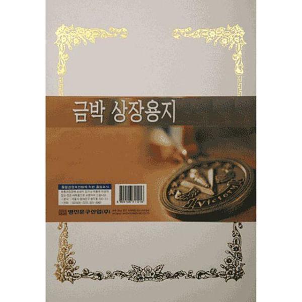 백표지(마분지) 상장용지 금박A4 (150gx100매) B형 상품이미지