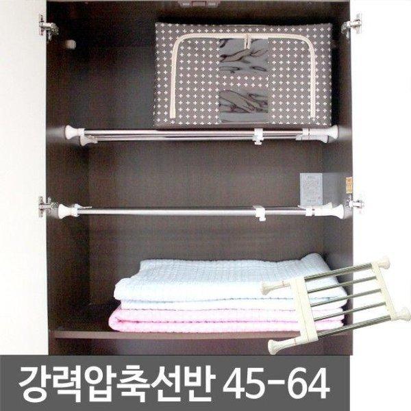 스텐레스 압축선반 다용도선반 (소형45-64) 상품이미지