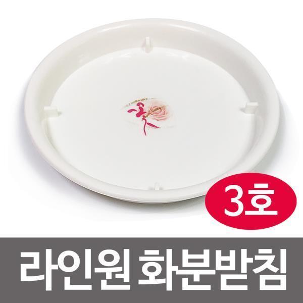 웰빙 라인원화분받침(3호16x2.5)원형받침 받침대 꽃 상품이미지