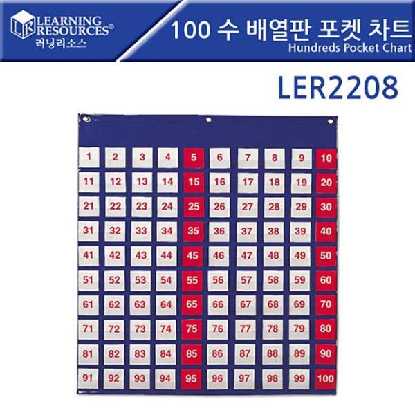 러닝리소스  LER2208 100 수 배열판 포켓 차트 Hun 상품이미지