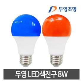 [두영] LED색전구 8W 전구 LED전구 LED형광등