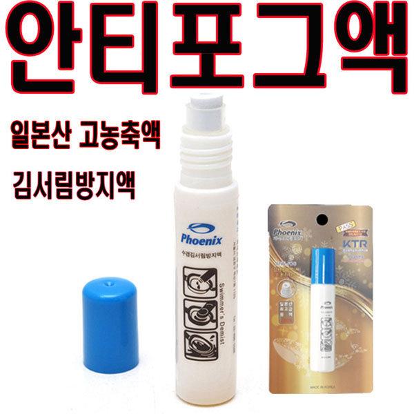 안티포그액 수경 물안경 김서림방지 스펀지형 수영용 상품이미지