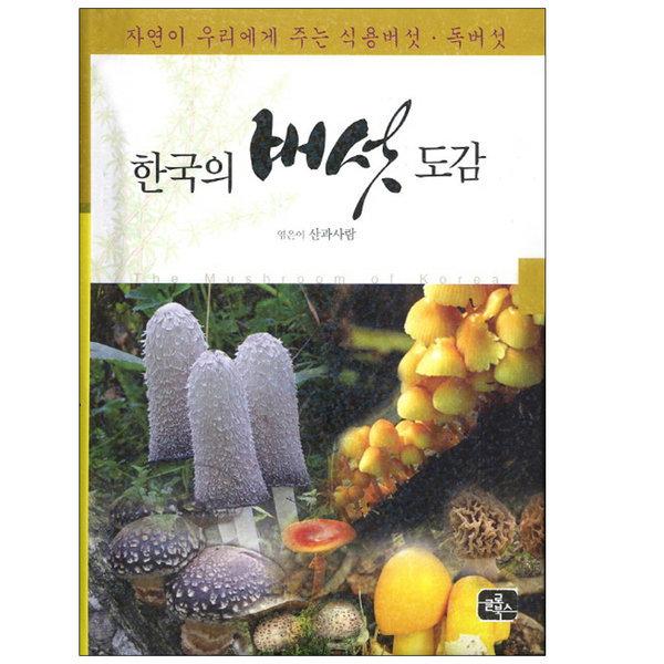 한국의 버섯 도감 식용버섯 독버섯 버섯책 상품이미지