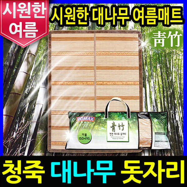 시원한 청죽 대나무 돗자리 쿨 여름 침대 매트 대자리 상품이미지