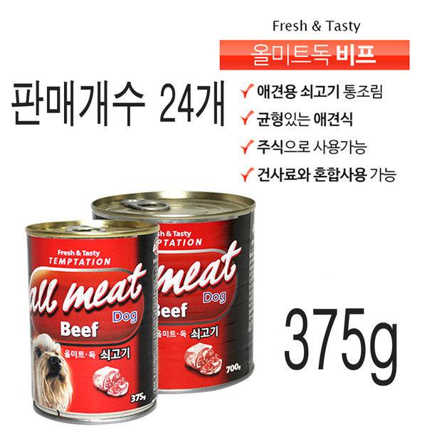 올미트독비프375gx24  애견용간식 쇠고기 통조림건강 상품이미지