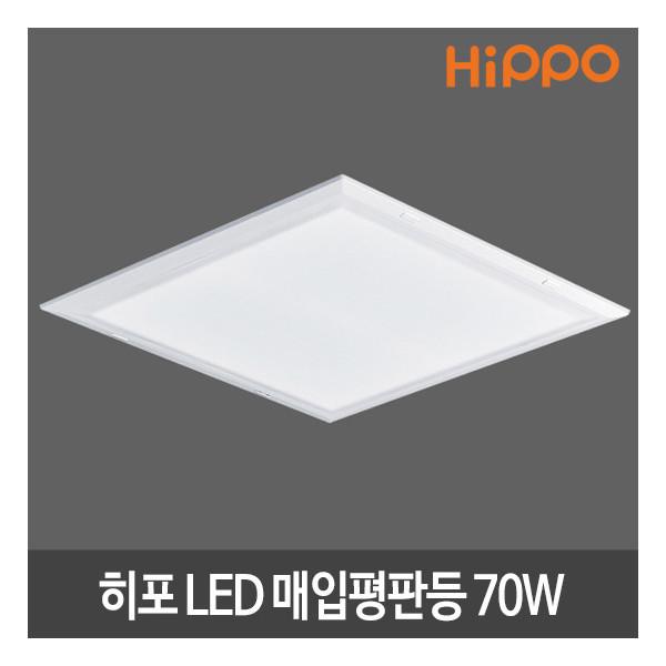 히포  LED매입평판(610x610) 70W KS 국산 LED조명LED등LED방등 상품이미지