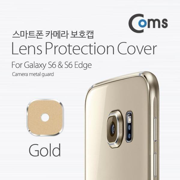 스마트폰 카메라 보호캡(갤S6/Edge용) Gold / 편의 상품이미지