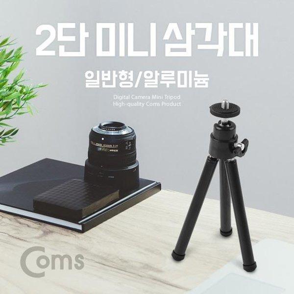 디지털 카메라 삼각대 - 접사용/ 높이 조절 가능 상품이미지