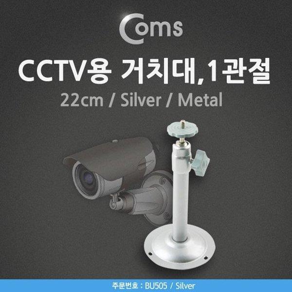 CCTV용 거치대(Silver/Metal) 1관절 22cm / CCTV 주 상품이미지