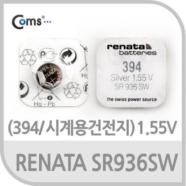 RENATA 수은전지 SR936SW(394) 1알 1.55V / 전원 어 상품이미지