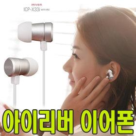 아이리버 정품 알루미늄 통화 음악감상 이어폰 x33i