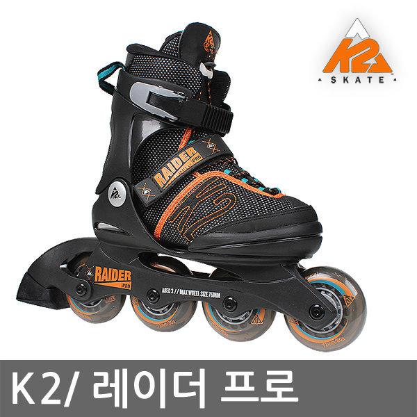 K2인라인스케이트/레이더프로/어린이용/아동용/보호대 상품이미지