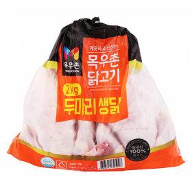 (전단상품)두마리생닭_2 kg 1 kgx2