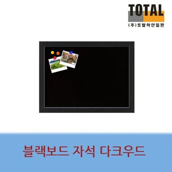 블랙자석보드 다크우드 재질 900x1500 상품이미지