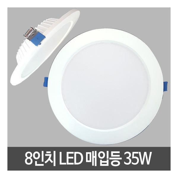 동성조명  더센 8인치 LED매입등35W KS LED다운라이트 LED조명 LED등 상품이미지