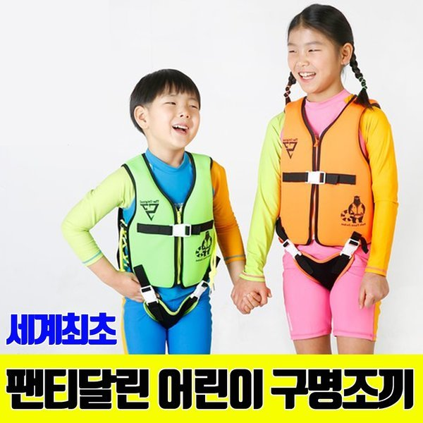 세이프 팬츠) 신상 어린이전용 팬티달린 구명조끼 상품이미지