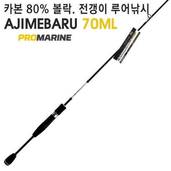 프로마린 바다 루어 낚시대 AJIMEBARU 70ML선상 민 상품이미지