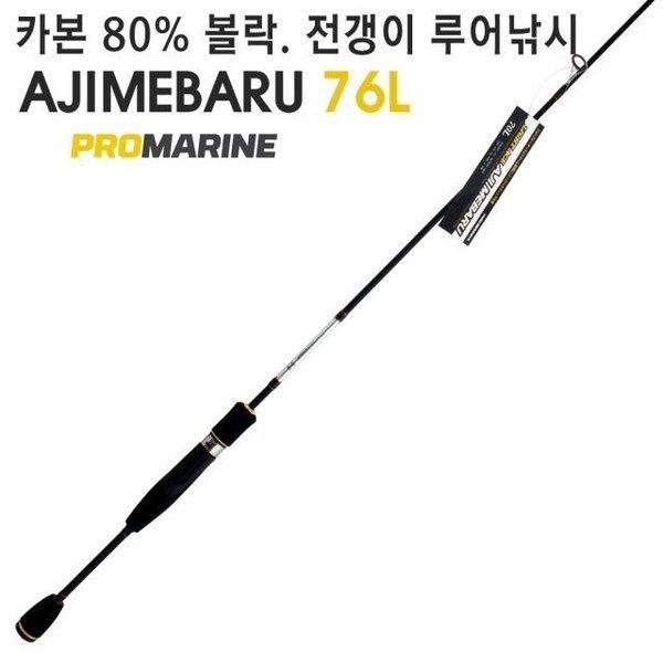 프로마린 바다 루어 낚시대 AJIMEBARU 76L 선상 민 상품이미지