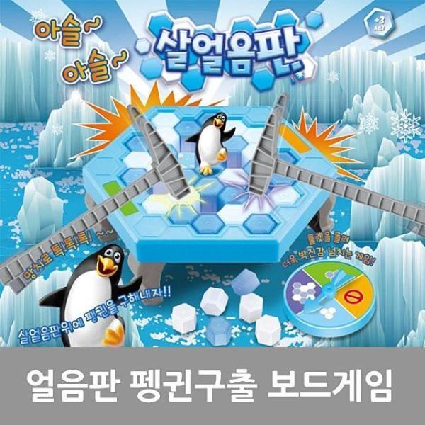 아슬아슬 얼음판 펭귄구출 작전 보드게임 가족게임 상품이미지