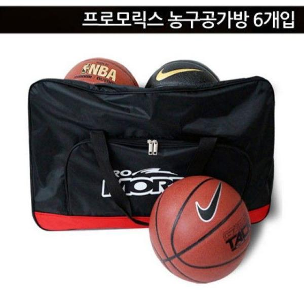 프로모릭스 농구공가방 6개입 스포츠가방 공보관가 상품이미지