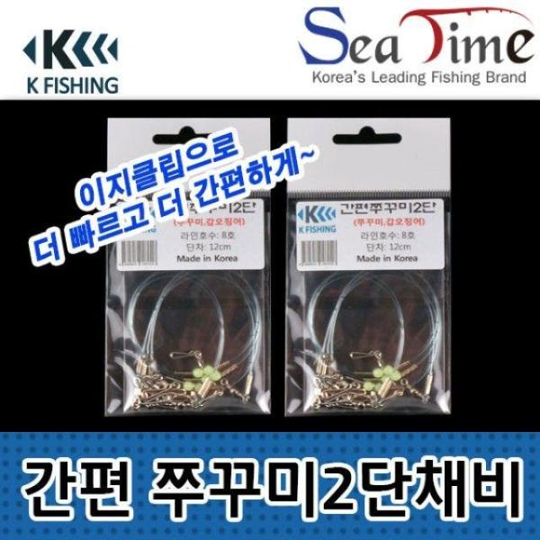 씨타임 케이피싱 간편쭈꾸미(2단채비) 쭈꾸미 갑오 상품이미지