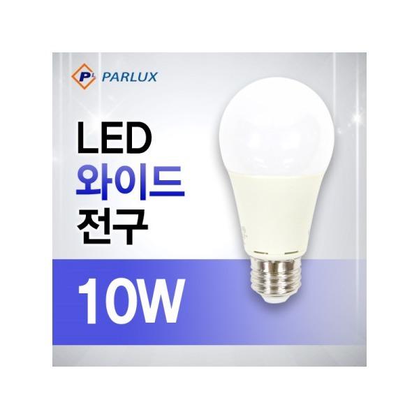 파룩스 10W LED 와이드전구 상품이미지