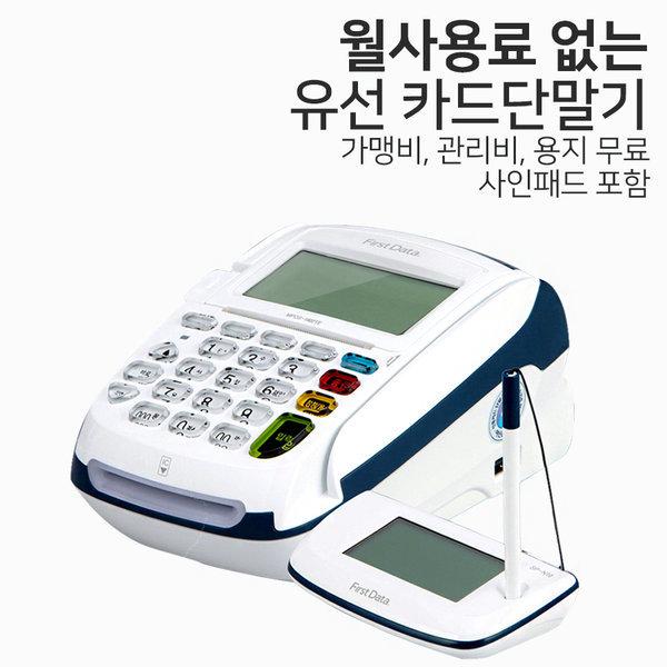 유선카드단말기 IC카드체크기 MPOS-1602TE관리비없음 상품이미지