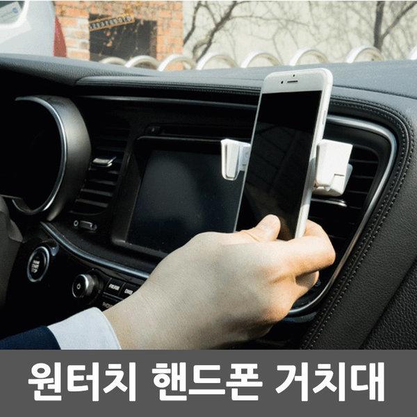 아이그립 EG100 블랙 차량용 핸드폰 스마트폰 거치대 상품이미지