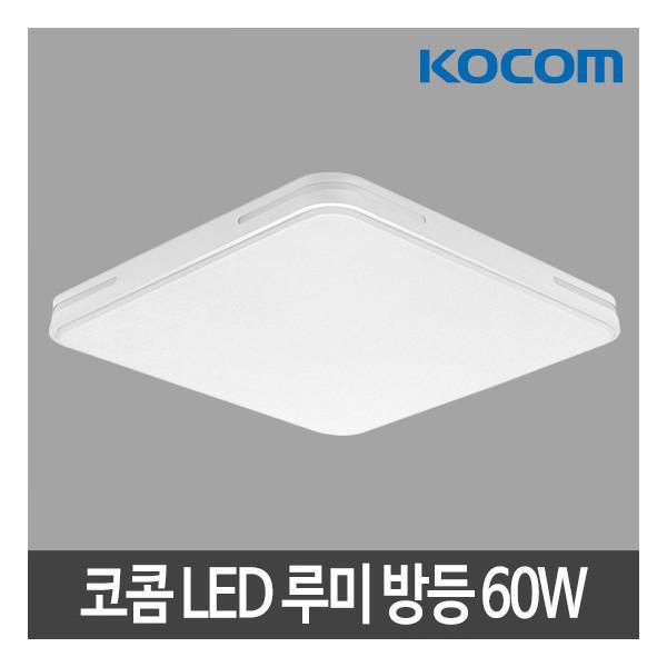 코콤  LED 사각방등 루미 60W LED방등 LED조명 LED등 상품이미지
