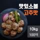 소고기볼 고추맛 100gX100팩(10kg) 상품이미지