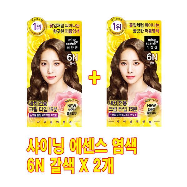 미쟝센 샤이닝 에센스 염색약 6N 갈색 2개/새치전용 상품이미지