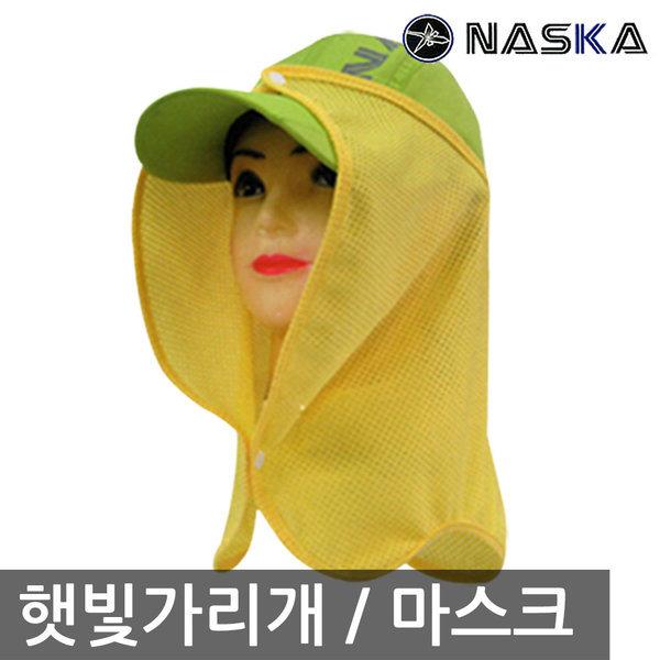 얼굴 햇빛가리개/마스크/골프/안면/자외선차단/가리개 상품이미지