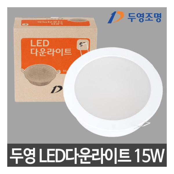 두영  6인치 LED매입등15W LG칩 국산 LED다운라이트 LED조명 상품이미지