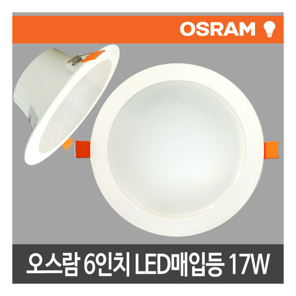 오스람  6인치 LED매입등 17W LED다운라이트 LED조명 LED등 상품이미지