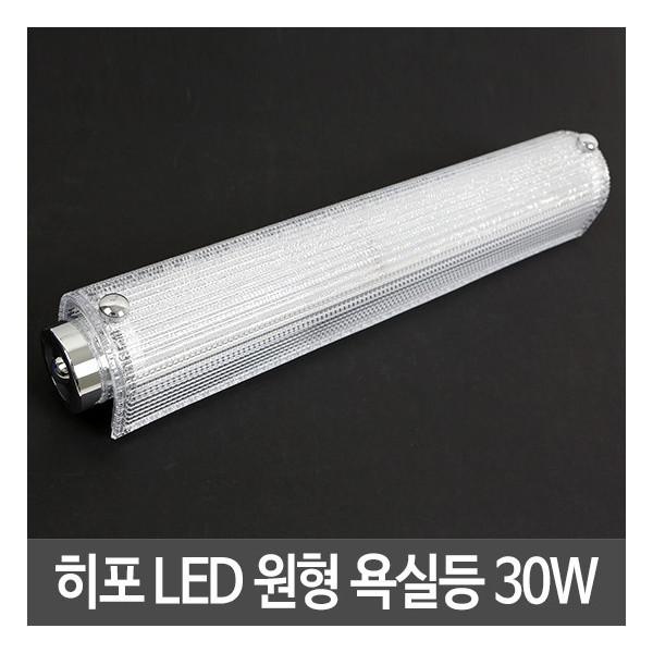 히포  )크리스탈욕실 30W 투명 LED욕실등 LED조명 LED등 상품이미지