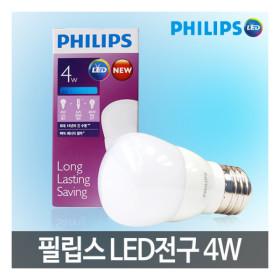 [필립스] [(조명)] LED전구 4W LED램프 LED조명 LED형광등