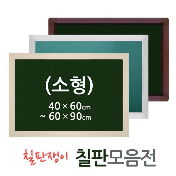 칠판쟁이(소형)분필칠판/물백묵/물칠판/학원학교강의 상품이미지