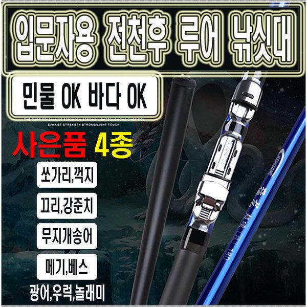 LFR 루어낚시대 바다 민물 선상 배스 루어대 릴 세트 상품이미지