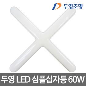 국산 LED십자등  LED트윈등  LED등기구 LED등 형광등