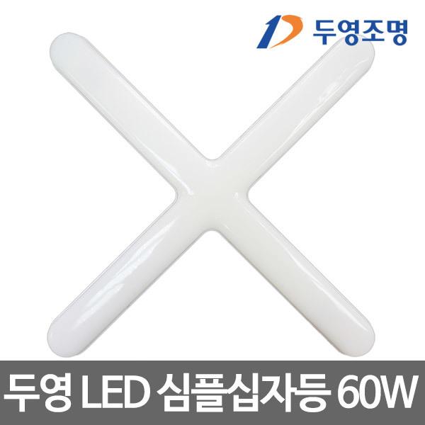 국산 LED십자등  LED트윈등  LED등기구 LED등 형광등 상품이미지