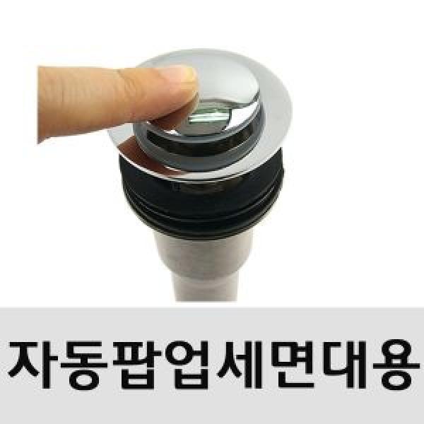 자동 팝업 원터치 고급세면대 하수관 1개(3325) 상품이미지